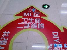 这是神马商场啊!区域划分的好细居然还有ML区……