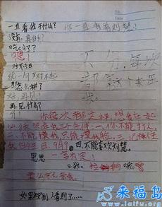 据说是四年级小学生的纸条……