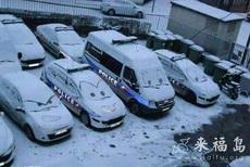 下雪过后的汽车,太搞笑了