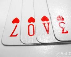 撲克牌也是一種很好的示愛工具