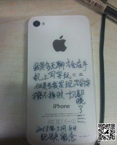 iPhone背后的字,好亮