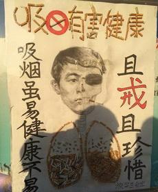 学生会的禁烟活动宣传画也是蛮拼的