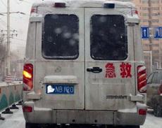 霸气的救护车