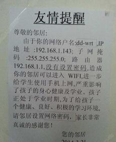 不是说不设密码的是中国好邻居么