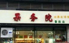這里賣水果貴嗎?