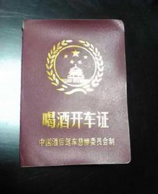 浙江:男子闯红灯被抓出示酒后开车证