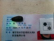 刚看到这个身份证我就笑趴下了
