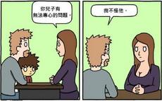 """老师:""""怪我喽~"""""""