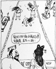 古时候,皇帝和爱妃都是这样子娱乐的