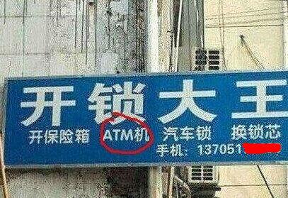 连ATM机都能开,求带小弟一起混啊!