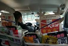 现在的出租车都是够豪华的!