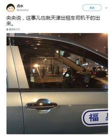这事儿也就天津出租车司机干的出来