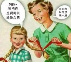 父母之间是真爱,你,只是个意外!