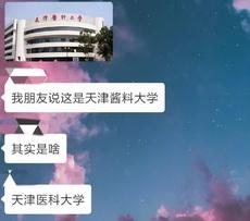 天津醬料大學