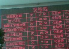 医院里的奇怪收费表