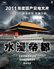 2011年度国产灾难大片
