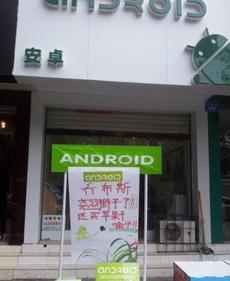 这家安卓手机店换新广告了