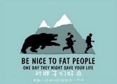 请对胖子们好点,有朝一日他们可能救你一命!