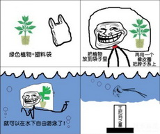 我吸收氧气,呼出二氧化碳…… 植物吸收二氧化碳,呼出氧气…… 我再吸收氧气…… 逻辑上没错呀,可是,为什么,为什么…….