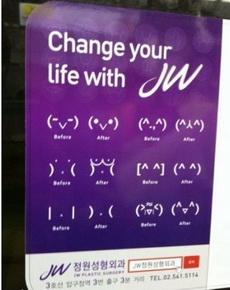 韩国整形诊所的广告……简单、给力……