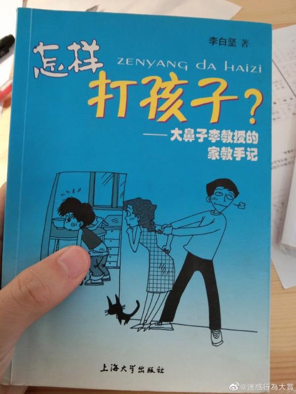 千萬不能讓家長們看到這本書