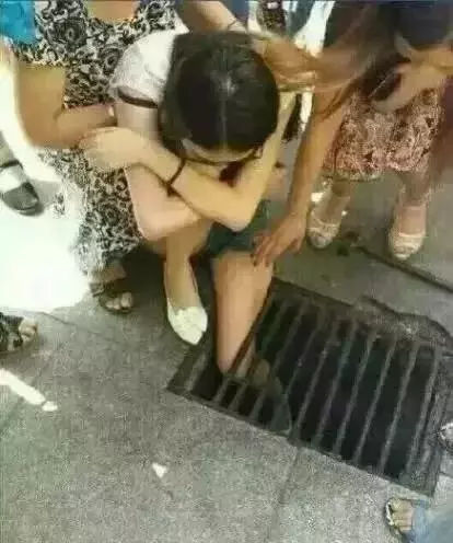 我就像知道你是怎么掉下去的!