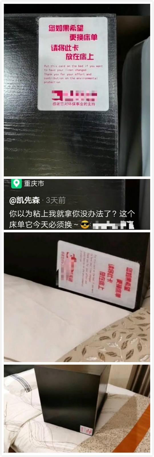 酒店:学会把卡贴墙上